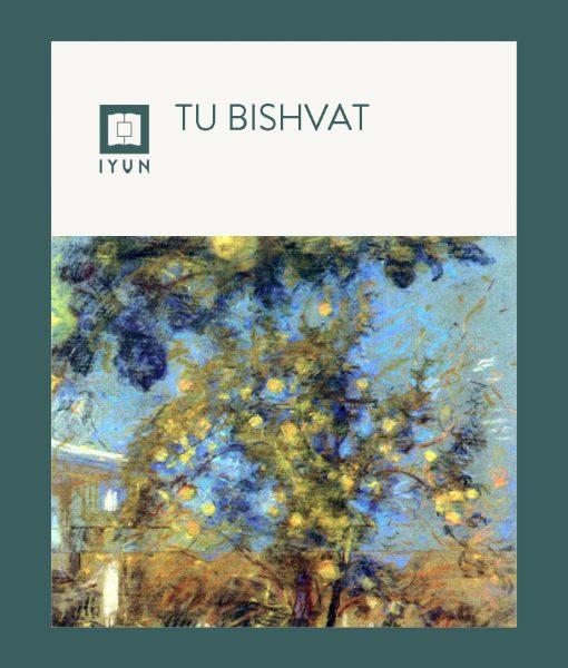 IYUN TU BISHVAT IMAGE