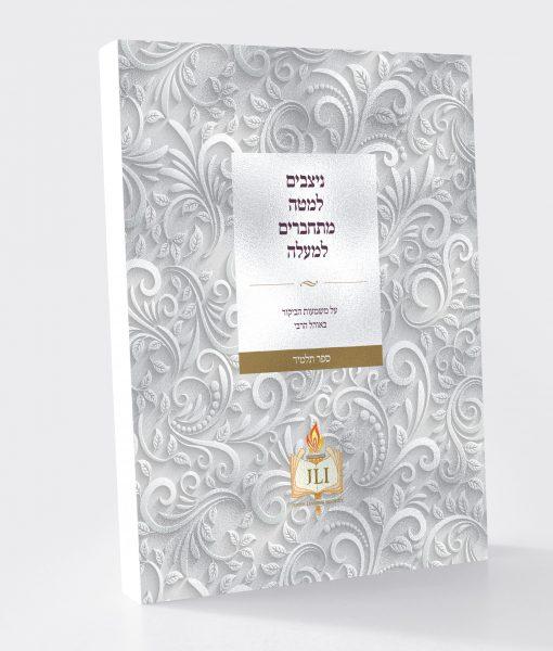 book-hebrew