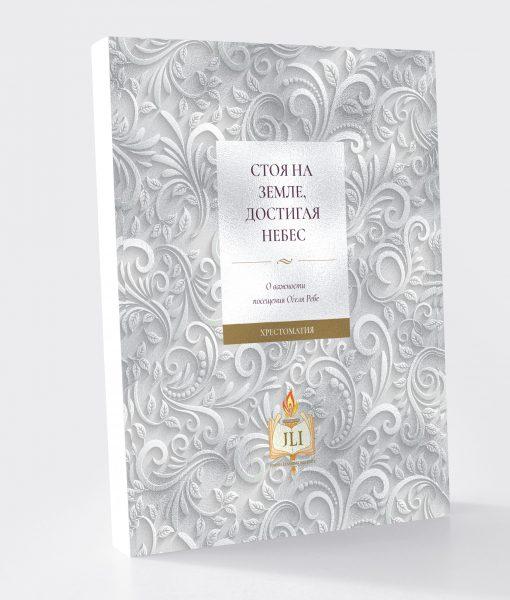 book-russian
