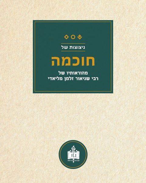 Yud Tes Kislev – Hebrew