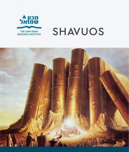 Catalog_MS-Shavuos